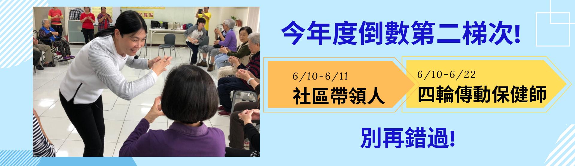 2019年 YMCA高齡者四輪傳動認證課程